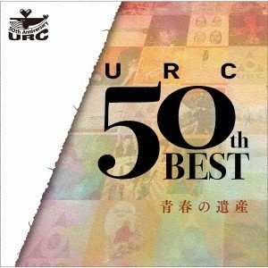 Various Artists URC 50th BEST 青春の遺産 CD