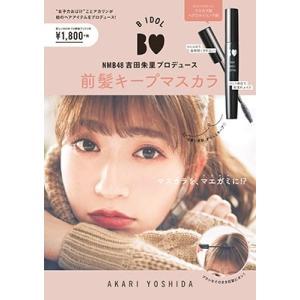 吉田朱里 B IDOL NMB48吉田朱里プロデュース 前髪キープマスカラ Book