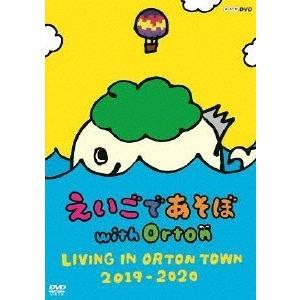 Various Artists えいごであそぼ with Orton LIVING IN ORTON TOWN 2019-2020 DVD|タワーレコード PayPayモール店