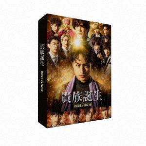 ドラマ「貴族誕生-PRINCE OF LEGEND-」 Blu-ray Disc ※特典あり