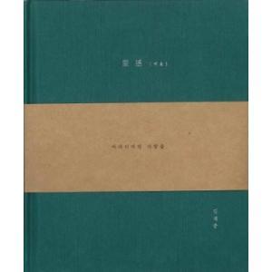 Kim Jae Joong 愛謡: 2nd Mini Album CD ※特典あり