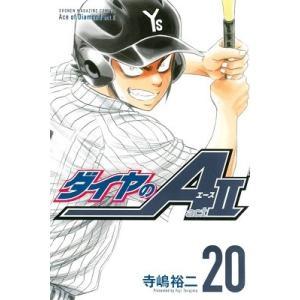 寺嶋裕二 ダイヤのA act2 20 COMIC