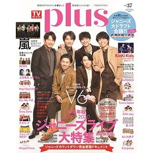 TVガイドPLUS Vol.37 Mook