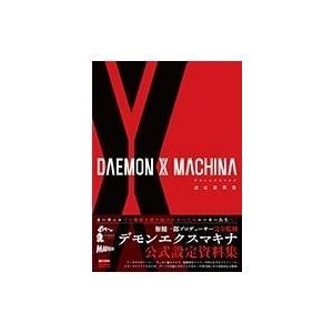 ニンテンドードリーム編集部 DAEMON X MACHINA 設定資料集 Book