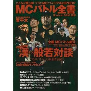 漢 a.k.a. GAMI 漢 a.k.a. GAMI 監修 MCバトル全書 Book