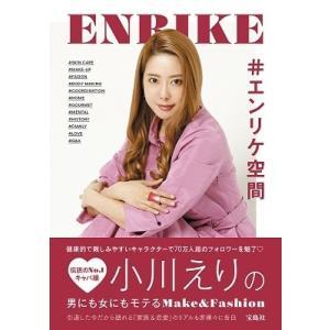小川えり #エンリケ空間 Book
