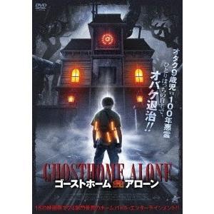 ゴーストホーム・アローン DVD