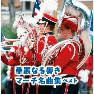 Various Artists 華麗なる響き マーチ名曲集 ベスト CD