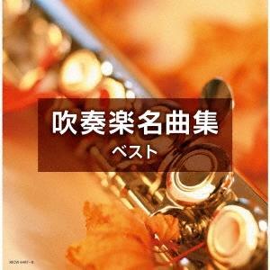 Various Artists 吹奏楽名曲集 ベスト CD