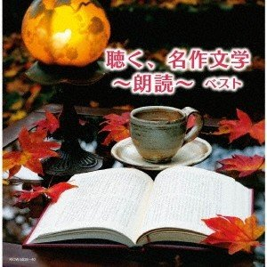 Various Artists 聴く、名作文学〜朗読〜 ベスト CD