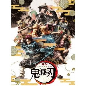 舞台「鬼滅の刃」 [Blu-ray Disc+DVD]<完全生産限定版> Blu-ray Disc