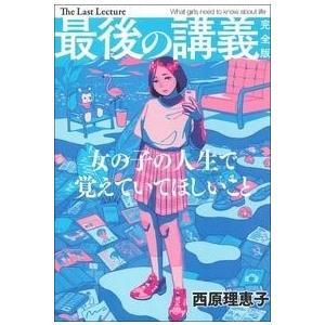 西原理恵子 最後の講義 完全版 西原理恵子 Book