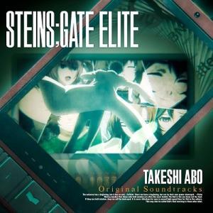 阿保剛 『STEINS;GATE ELITE』オリジナルサウンドトラック CD