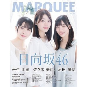 MARQUEE vol.137 Book