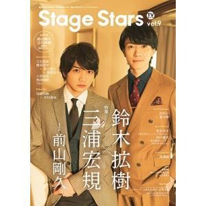 TVガイド Stage Stars vol.9 Mook