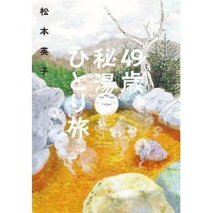 松本英子 (漫画家) 49歳、秘湯ひとり旅 COMIC