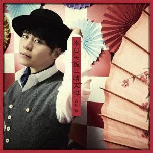古川慎 本日モ誠ニ晴天也 [CD+DVD]<初回限定盤> 12cmCD Single ※特典あり