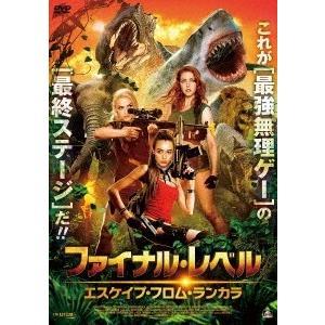 ファイナル・レベル エスケイプ・フロム・ランカラ DVD