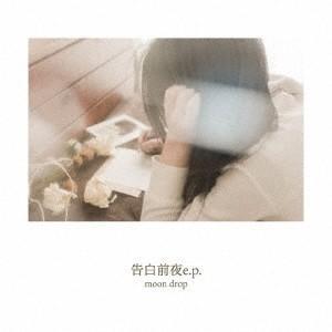 moon drop 告白前夜 e.p. 12cmCD Single