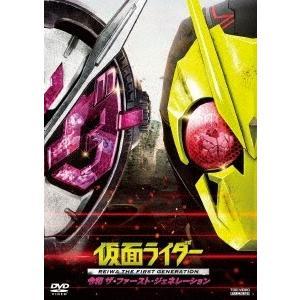 仮面ライダー 令和 ザ・ファースト・ジェネレーション<通常版> DVD