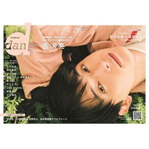 TVガイドdan「ダン」 vol.29 Mook
