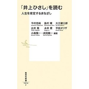 小森陽一 「井上ひさし」を読む 人生を肯定するまなざし Book