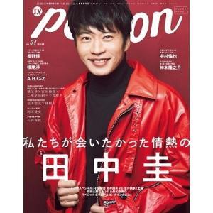 TVガイドPERSON Vol.91 Mook