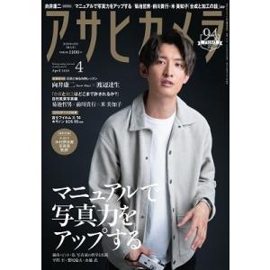 アサヒカメラ 2020年4月号<表紙: 向井康二(Snow Man)> Magazine