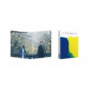 マチネの終わりに [Blu-ray Disc+2DVD]<豪華版> Blu-ray Disc ※特典...