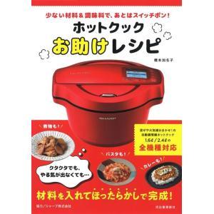 橋本加名子 ホットクックお助けレシピ Book