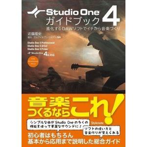 近藤隆史 Studio One 4ガイドブック 進化するDAWソフトでイチから音楽づくり Book
