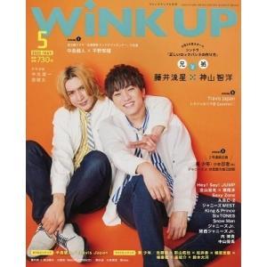 WiNK UP 2020年5月号 Magazine