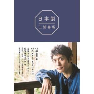 三浦春馬 『日本製』 Book