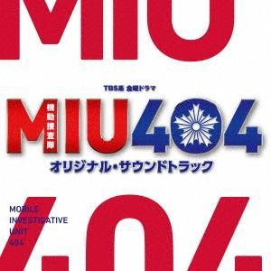 Original Soundtrack TBS系 金曜ドラマ MIU404 オリジナル・サウンドトラ...