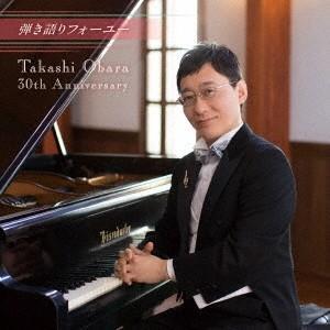 小原孝 弾き語りフォーユー〜Takashi Obara 30th Anniversary〜 CD