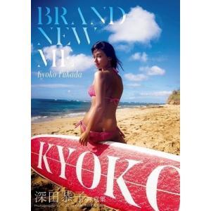 深田恭子 深田恭子写真集『Brand new me』 Book|タワーレコード PayPayモール店