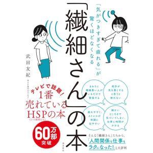 武田友紀 「気がつきすぎて疲れる」が驚くほどなくなる 「繊細さん」の本 Book