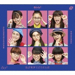 Girls2 私がモテてどうすんだ [CD+DVD]<初回生産限定盤> 12cmCD Single ...