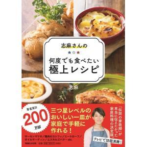 志麻 (家政婦) 志麻さんの何度でも食べたい極上レシピ Book