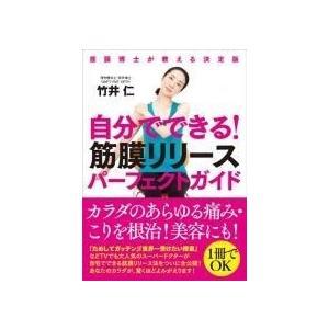 竹井仁 自分でできる! 筋膜リリースパーフェクトガイド Book