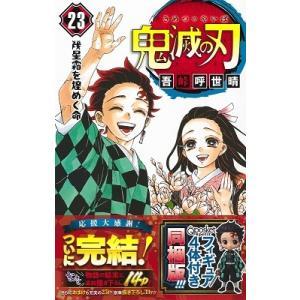 吾峠呼世晴  鬼滅の刃 23<フィギュア付き同梱版> COMIC ※特典あり