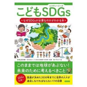 バウンド こどもSDGs なぜSDGsが必要なのかがわかる本 Book|タワーレコード PayPayモール店