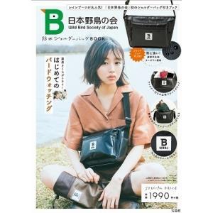 日本野鳥の会 防水ショルダーバッグ BOOK Book ※特典あり