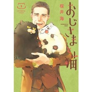 桜井海 おじさまと猫 5 COMIC