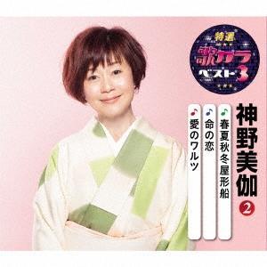 神野美伽 春夏秋冬屋形船/命の恋/愛のワルツ 12cmCD Single タワーレコード PayPayモール店
