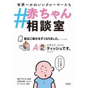 森戸やすみ #赤ちゃん相談室 Book|タワーレコード PayPayモール店