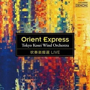 東京佼成ウインドオーケストラ 吹奏楽燦選LIVE(仮) CD