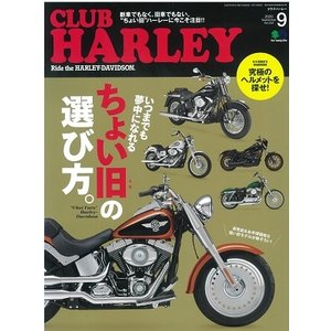 CLUB HARLEY 2020年9月号 Magazine