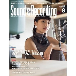 Sound & Recording Magazine 2020年8月号 Magazine