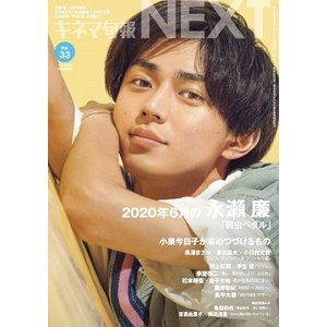 キネマ旬報 NEXT Vol.33 Magazine